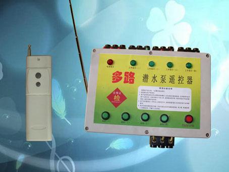 智能型潜水泵遥控开关供应商