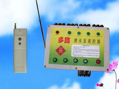 多路控制潜水泵遥控开关订制