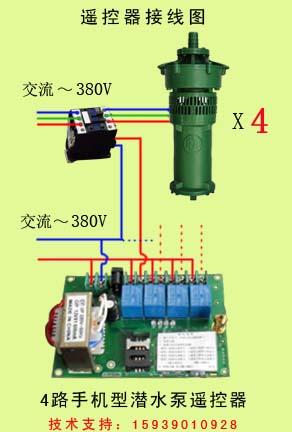 四路手机遥控器|潜水泵遥控器|潜水泵遥控开关|防