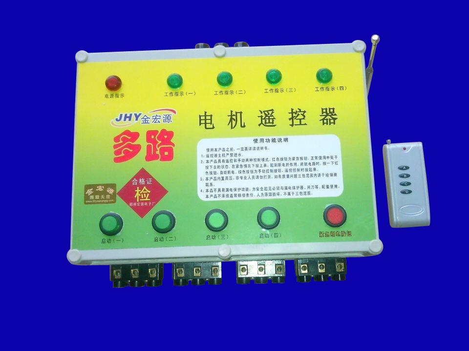 正反转电机遥控器供应商郑州宏源电子厂,是一家以正反转电机遥控器为主的生产加工型企业,联系电话:18339250578。主要承接各种正反转电机遥控器的供应、加工、代理、批发定制等业务。订购热线:400-008-5458.  正反转电机遥控器的种类: 正反转的电机遥控器就是一个遥控器可以控制电机正传和反转的遥控器,由于客户的想法和我们想的不一样和客户之间的沟通不畅,造成有些客户收到货后和心里想要的不一样。在这里,我把正反转电机遥控器的种类大体的说一下,以方便客户在订货的时候进行区分。 正反转电机遥控器使用方