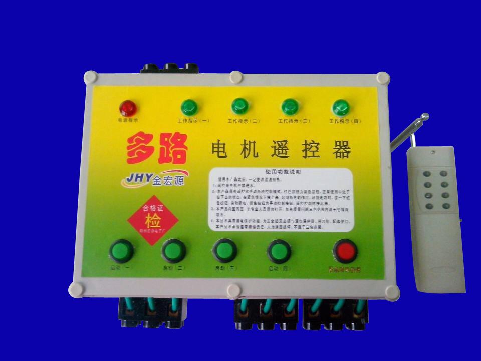 控制交流接触器使用,实现更大功率电器的的遥控操作