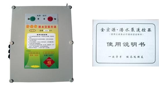带缺相保护功能的潜水泵遥控器