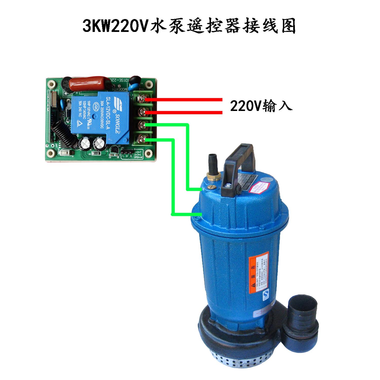 潜水泵遥控开关的接线方法以及应用