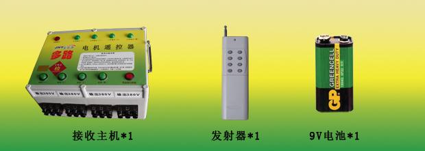 多路潜水泵遥控开关jhya4a-1838