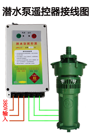 380v潜水泵遥控开关  潜水泵遥控器制造专家 手机:15939010928 座机