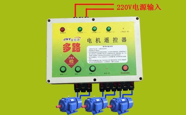 3路潜水泵遥控开关