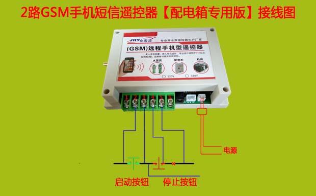 配电柜遥控器接线