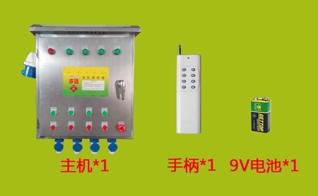 4路配电柜遥控器接线方法