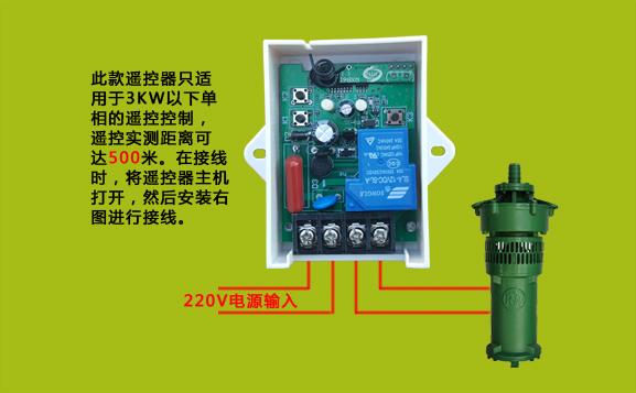 单相潜水泵遥控器【3KW】是针对于家庭抽水机设计的一种小型遥控器,使用方便,采用30A大功率继电器,可以直接启动3KW以下220V电机水泵,无需增加交流接触器的配置,另外单相潜水泵遥控器【3KW】还可有效避免因为过流而烧毁遥控器。  单相潜水泵遥控开关【3KW】基本参数 接收主机规格:9.